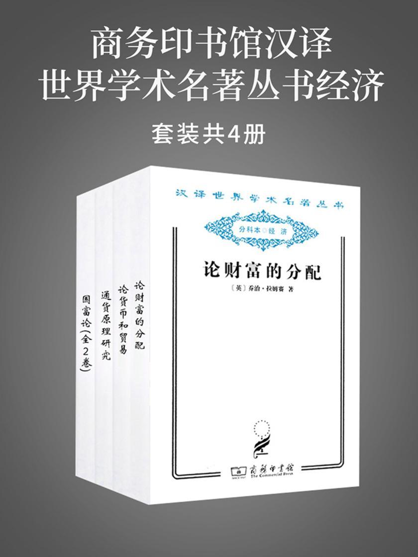 商务印书馆汉译世界学术名著丛书经济(套装共4册)