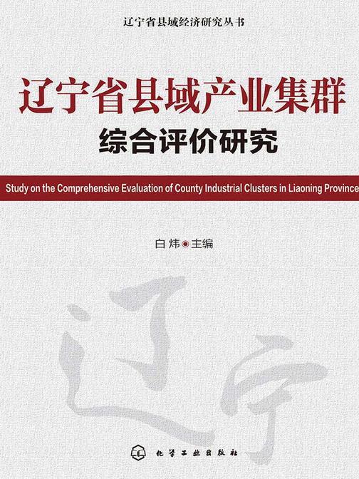 辽宁省县域产业集群综合评价研究