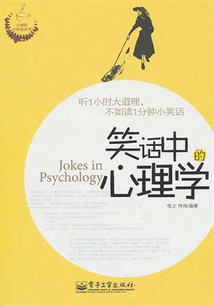 笑话中的心理学