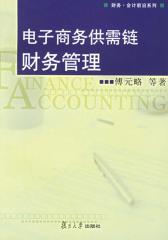 电子商务供需链财务管理(仅适用PC阅读)