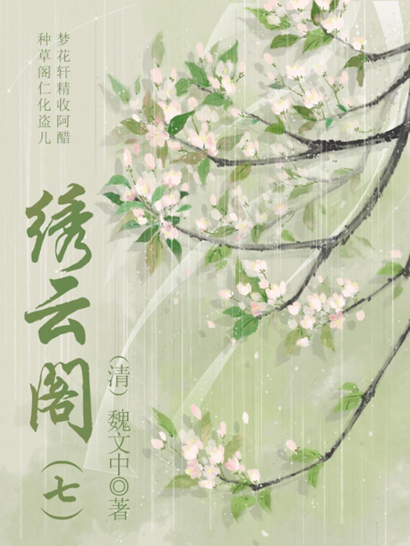 古代奇幻小说:绣云阁(七)