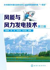 风能与风力发电技术(第三版)