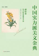 中国实力派美文金典·感悟卷:每个职业都藏着幸福