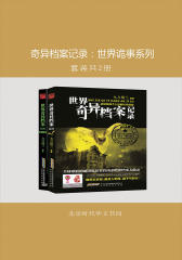 奇异档案记录:世界诡事系列(套装共2册)