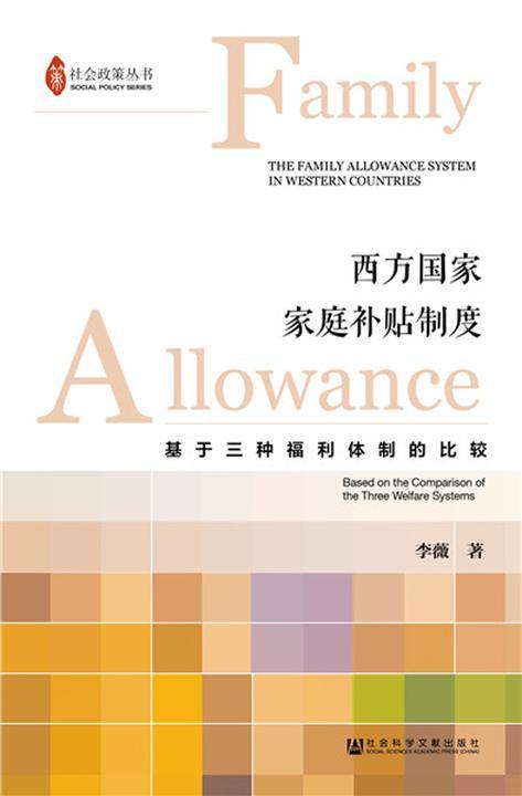 西方国家家庭补贴制度:基于三种福利体制的比较