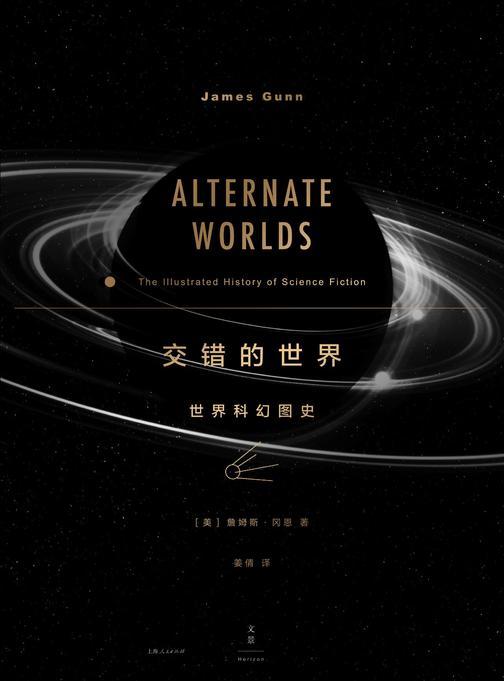 交错的世界:世界科幻图史