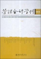 管理会计学刊.第1卷.第1期(仅适用PC阅读)