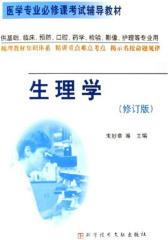 生理学(修订版)(仅适用PC阅读)