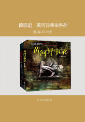 惊魂记:黄河异事录系列(套装共2册)