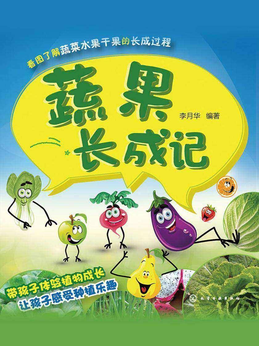 蔬果长成记