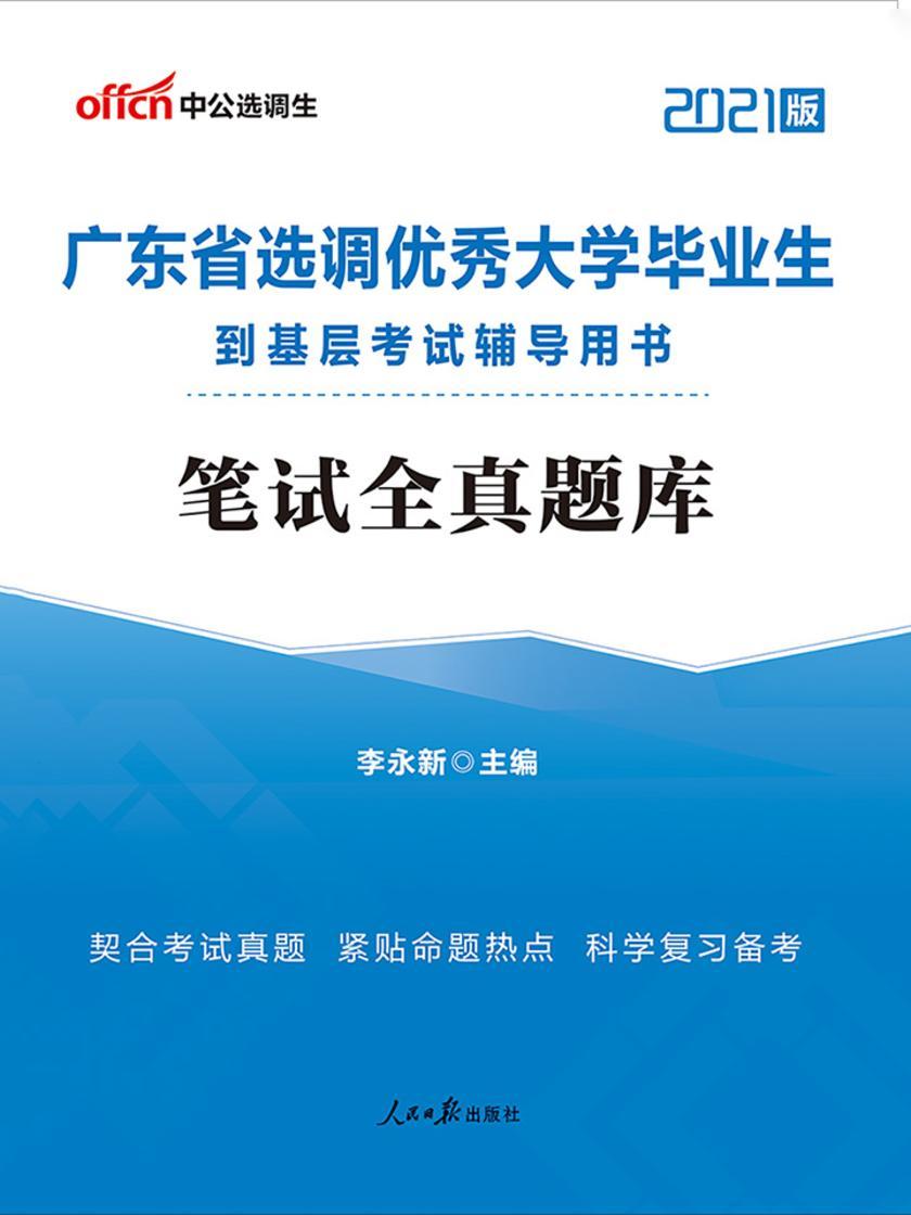中公2021广东省选调优秀大学毕业生到基层考试辅导用书笔试全真题库