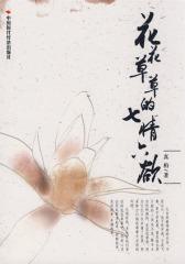 花花草草的七情六欲(试读本)