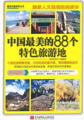 中国最美的88个特色旅游地