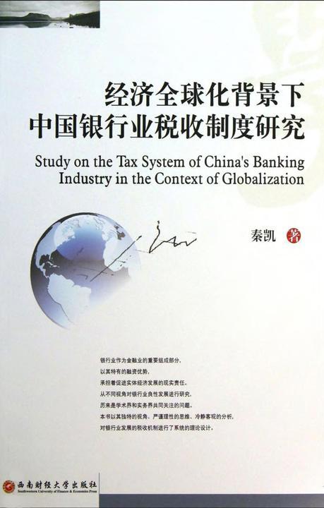 经济全球化背景下中国银行业税收制度研究