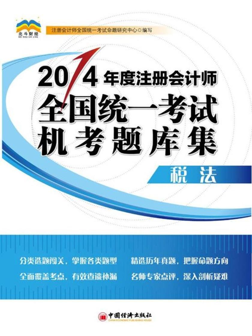 2014年度注册会计师全国统一考试机考题库集:税法