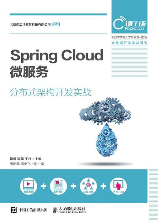 Spring Cloud 微服务分布式架构开发实战