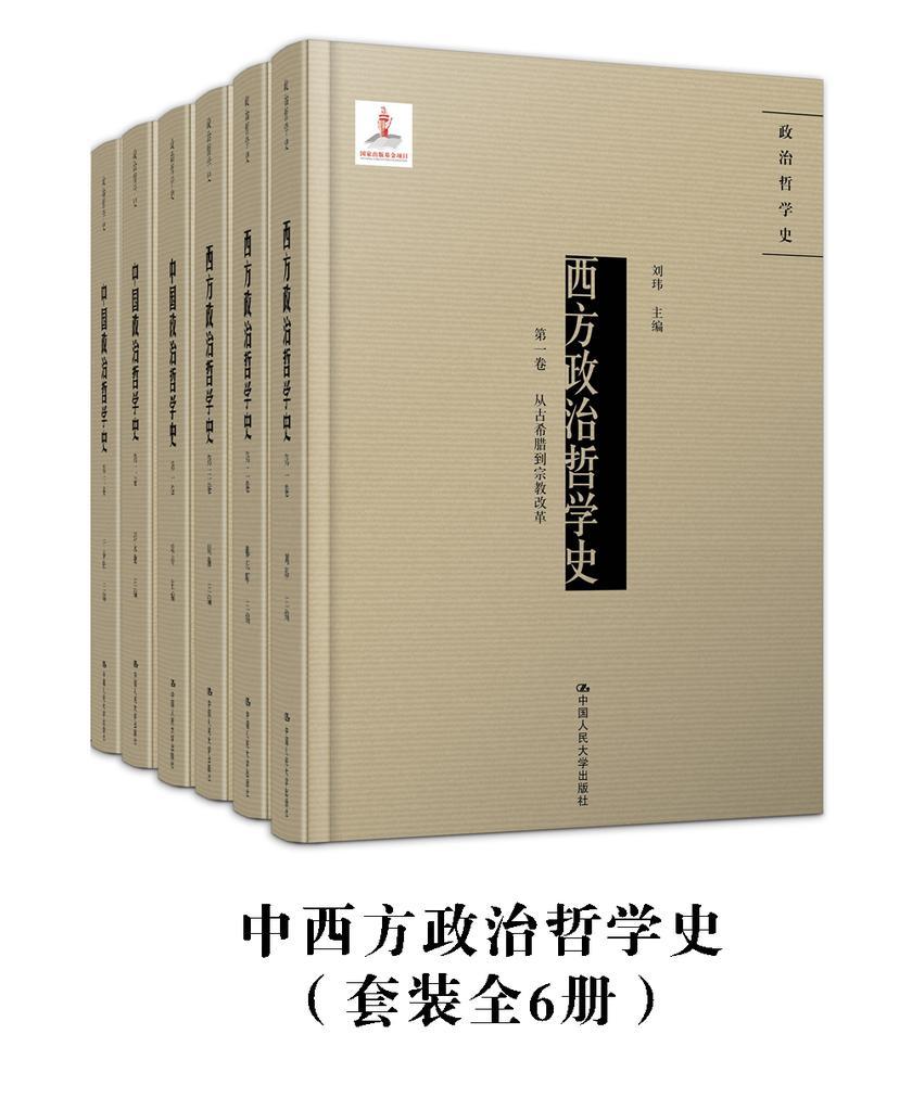 中西政治哲学史(套装全6册)