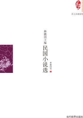 林徽因主编民国小说选