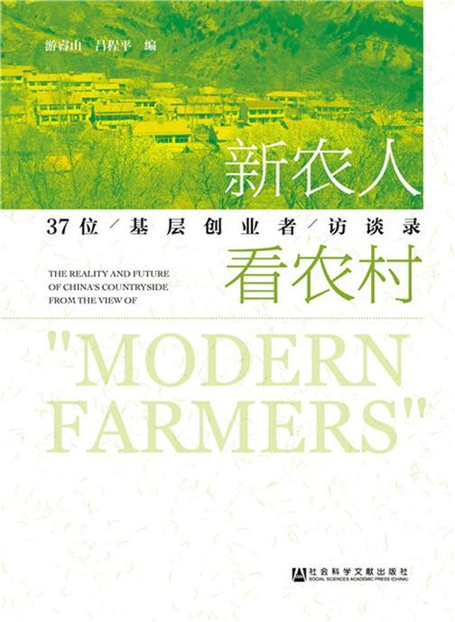 新农人看农村:37位基层创业者访谈录