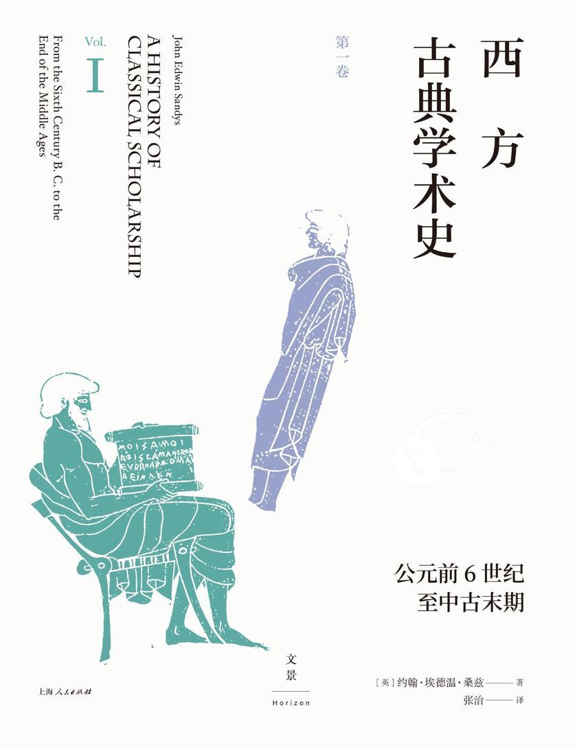 西方古典学术史(第一卷)