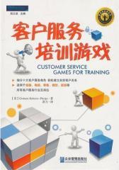 客户服务培训游戏(试读本)