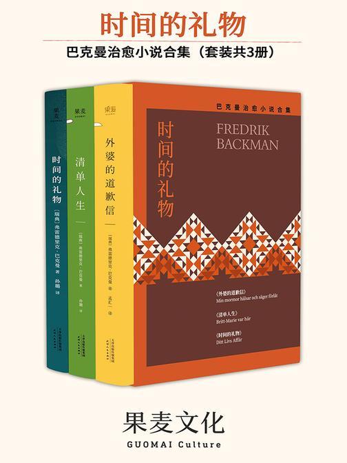 巴克曼暖心小说:外婆的道歉信+清单人生+时间的礼物(套装共3册)