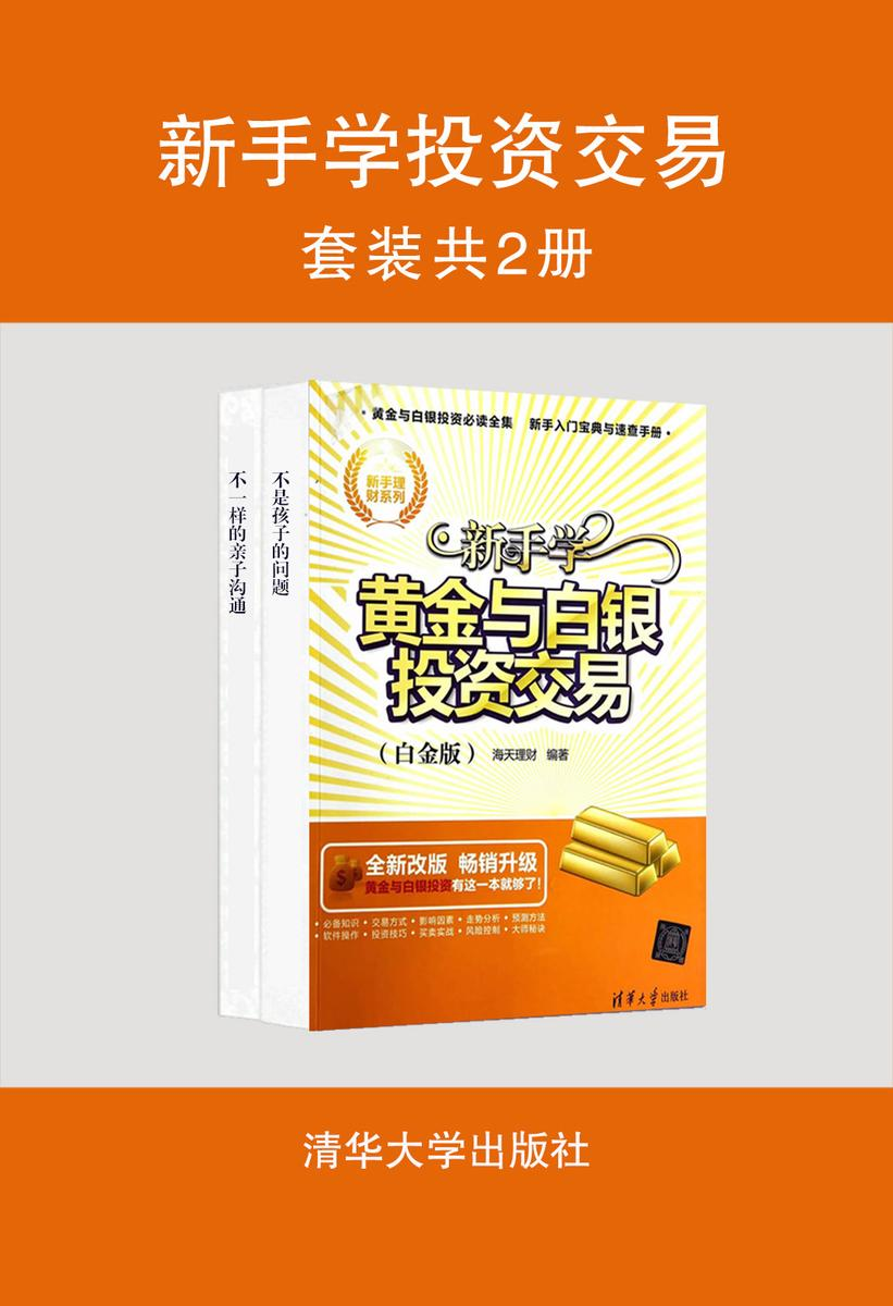 新手学投资交易(套装共2册)