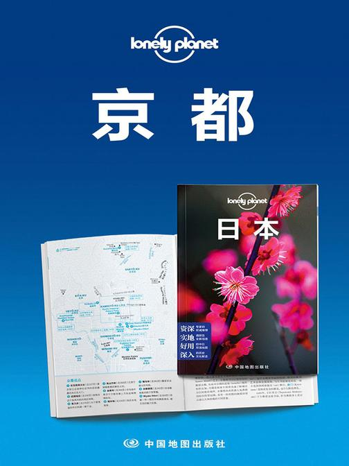 Lonely Planet孤独星球:京都