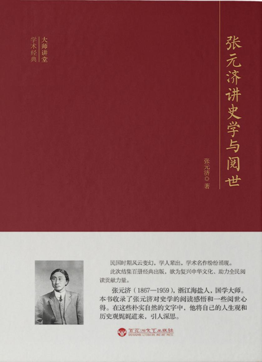 《张元济讲史学与阅世》