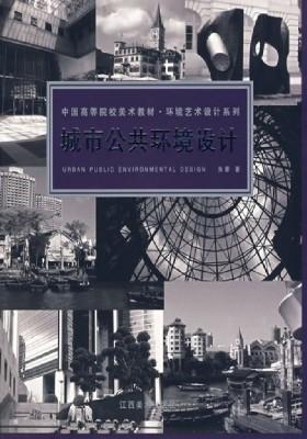 城市公共环境设计(仅适用PC阅读)