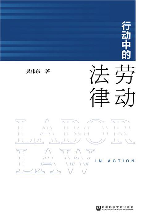 行动中的劳动法律