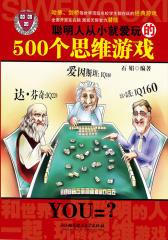 聪明人从小就爱玩的500个思维游戏