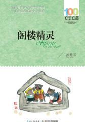 百年百部中国儿童文学经典书系·阁楼精灵