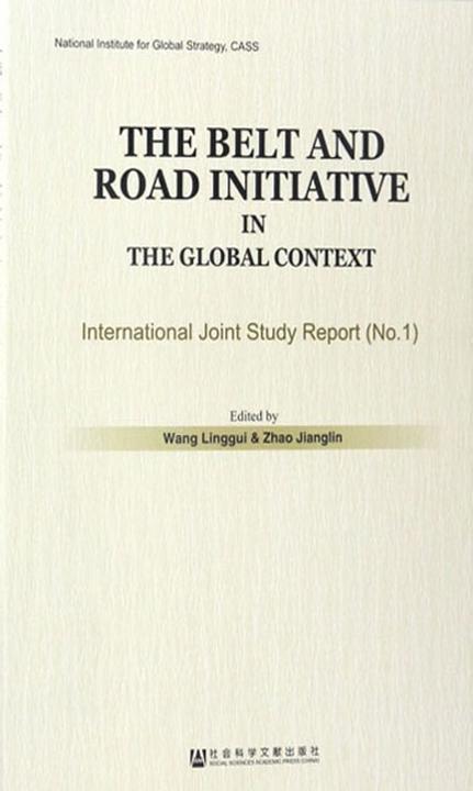 """全球视角下的""""一带一路"""":中外联合研究报告(No.1)(英文版)"""