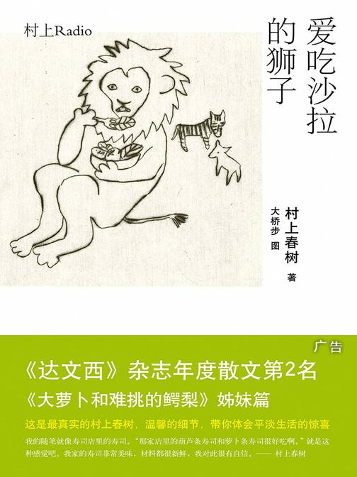 爱吃沙拉的狮子
