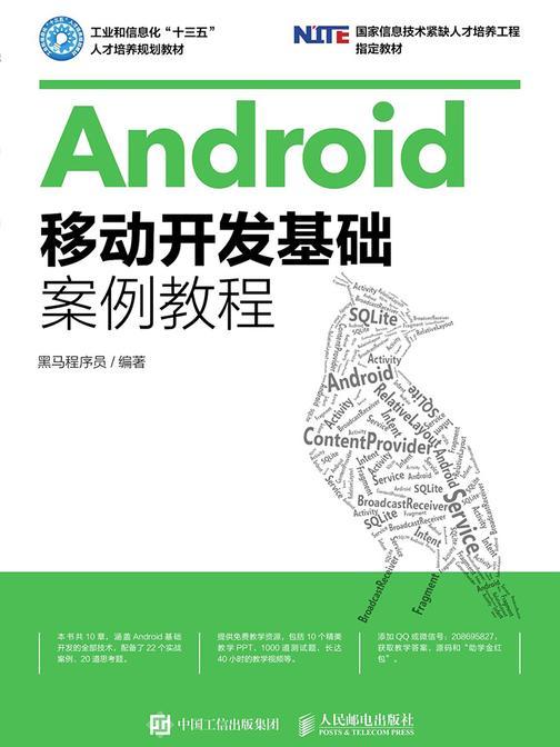 Android移动开发基础案例教程