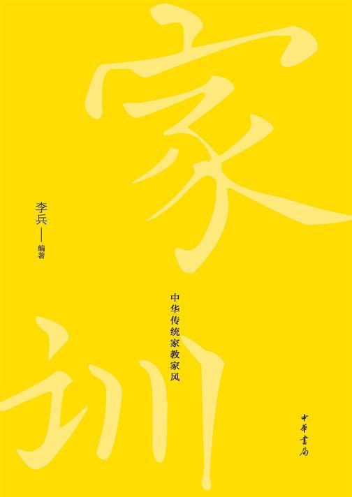 习训齐家:中华传统家教家风