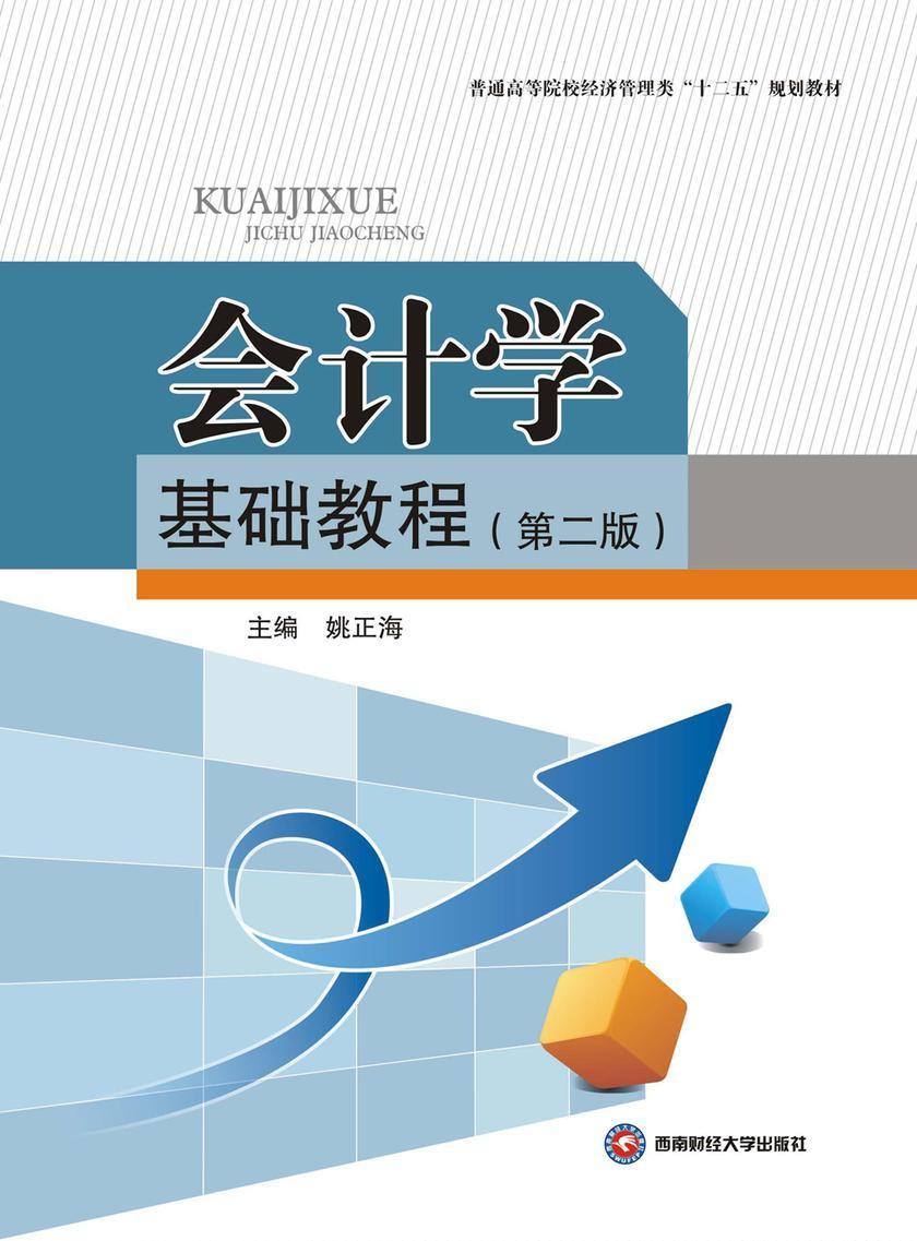 会计学基础教程(第二版)(仅适用PC阅读)