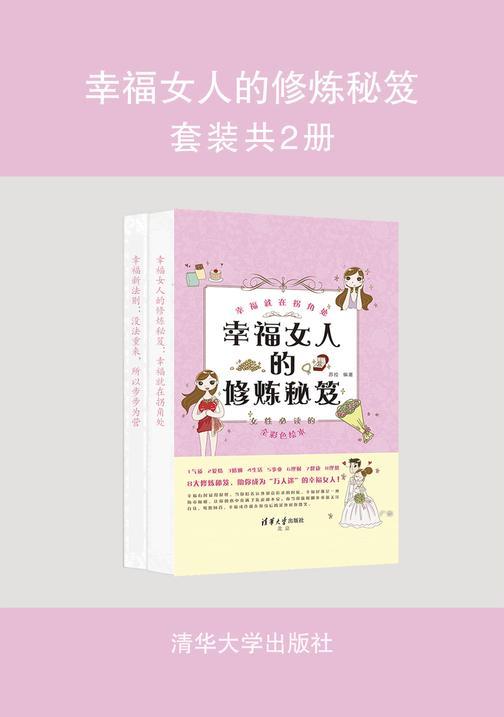 幸福女人的修炼秘笈(套装共2册)