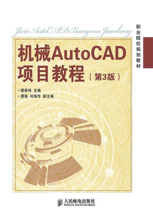 机械AutoCAD项目教程(第3版)
