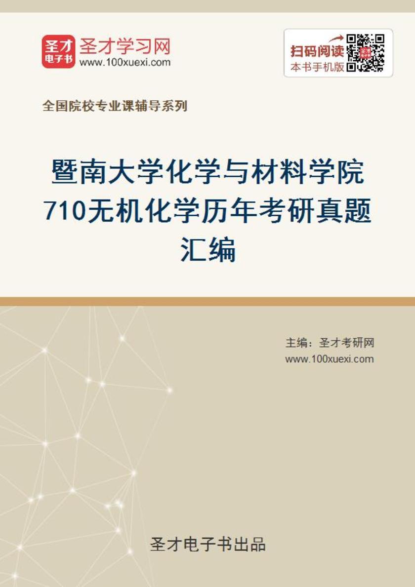 暨南大学化学与材料学院710无机化学历年考研真题汇编