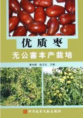 优质枣无公害丰产栽培