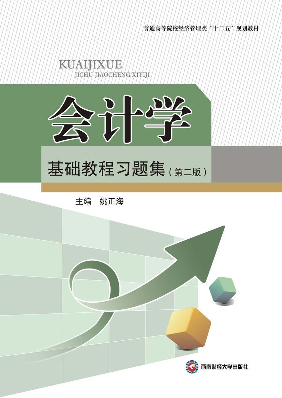 会计学基础教程习题集(第二版)(仅适用PC阅读)