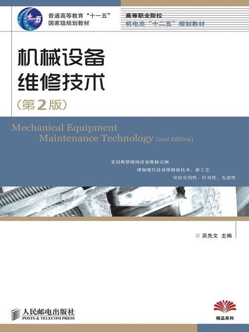 """机械设备维修技术(第2版)(普通高等教育""""十一五""""国家级规划教材)"""