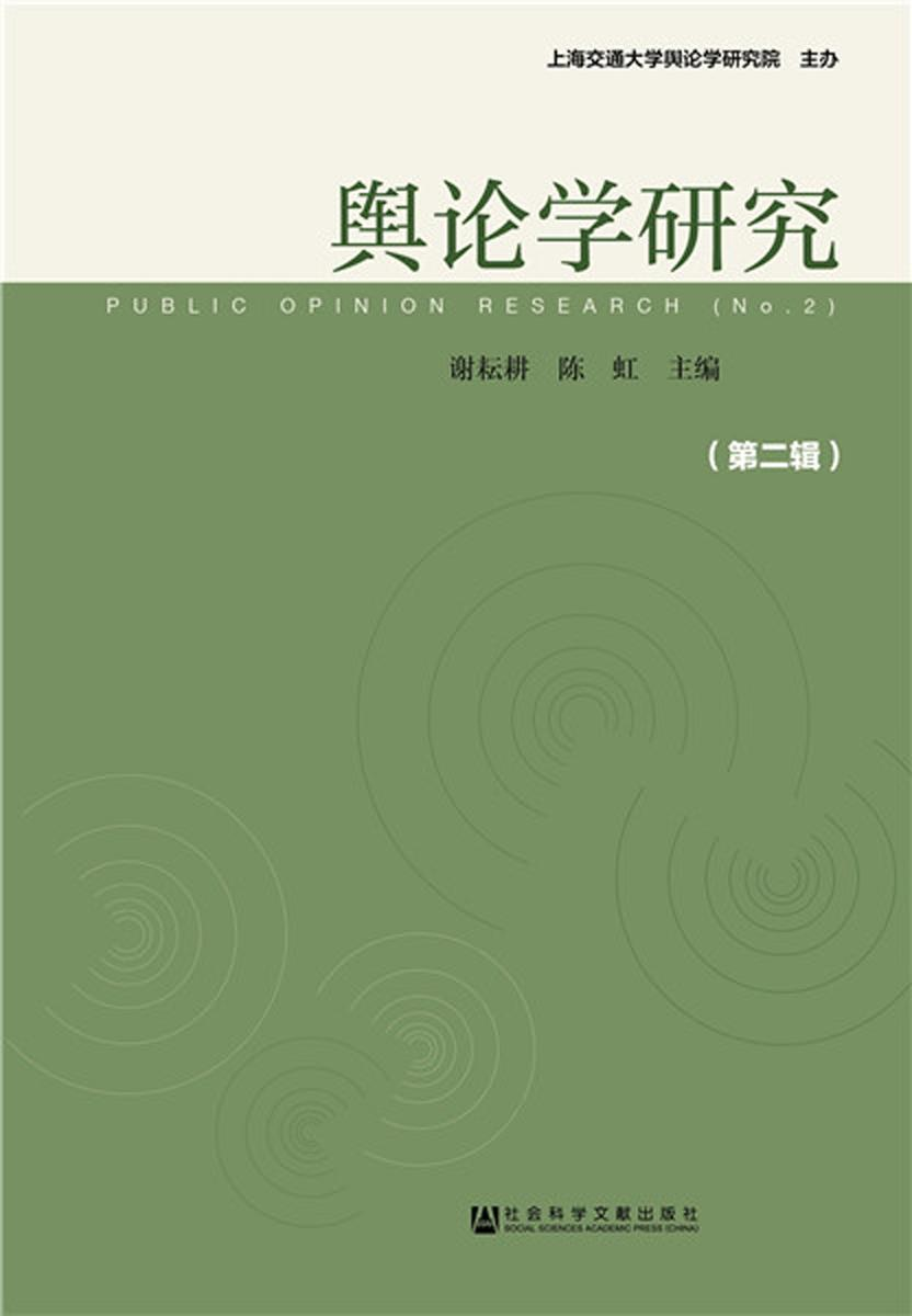 舆论学研究(第2辑)