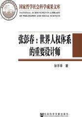 张彭春:世界人权体系的重要设计师