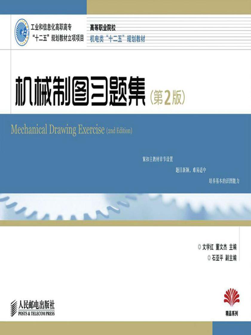 """机械制图习题集(第2版)(工业和信息化高职高专""""十二五""""规划教材立项项目)"""
