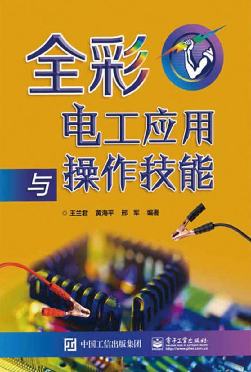 全彩电工应用与操作技能