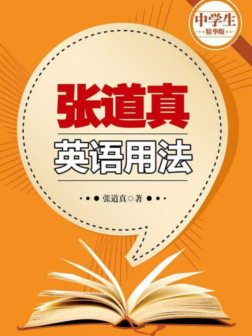 张道真英语用法(中学生精华版)