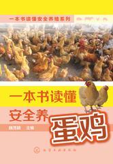 一本书读懂安全养蛋鸡